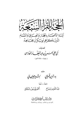 دانلود کتاب الحجة للقراء السبعة أبو علي الفارسي