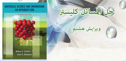 دانلود حل تمرین مقدمه ای بر مهندسی و علم مواد کلیستر