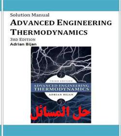 دانلود حل المسائل ترمودینامیک مهندسی پیشرفته بیجان