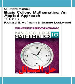 دانلود حل المسائل ریاضیات کاربردی آفمن ویرایش دهم