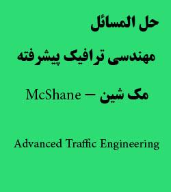 دانلود حل المسائل مهندسی ترافیک پیشرفته مک شین