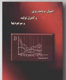 دانلود حل المسائل کتاب اصول برنامه ریزی و کنترل تولید و موجودی ها شیرمحمدی