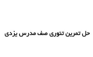 دانلود حل المسائل نظریه صف محمد مدرس یزدی