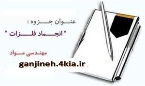 جزوه انجماد فلزات دانشگاه صنعتی شریف