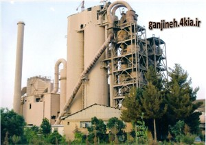 گزارش کارآموزی- واحد تاسیسات کارخانه سیمان-