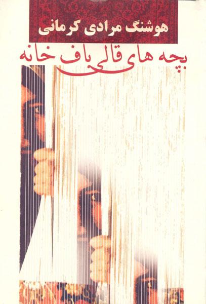 کتاب صوتی بچه های قالیباف خانه از هوشنگ مرادی کرمانی