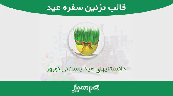 قالب CJO عید باستانی نوروز ۵ – تم سبز