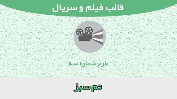 قالب CJO فیلم و سریال ۳ – تم سبز