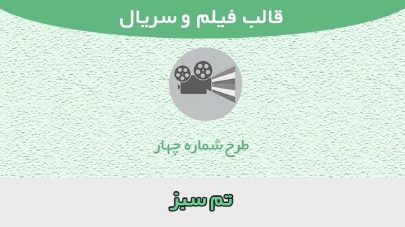 قالب CJO فیلم و سریال ۴ تم سبز
