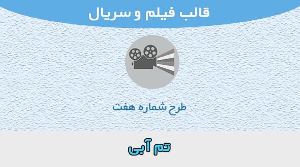 قالب CJO فیلم و سریال ۷ – تم آبی
