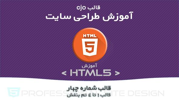 قالب CJO آموزش HTML تم بنفش ۴