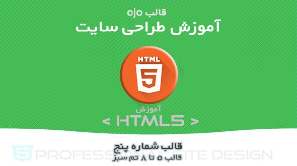 قالب CJO آموزش HTML تم سبز ۱