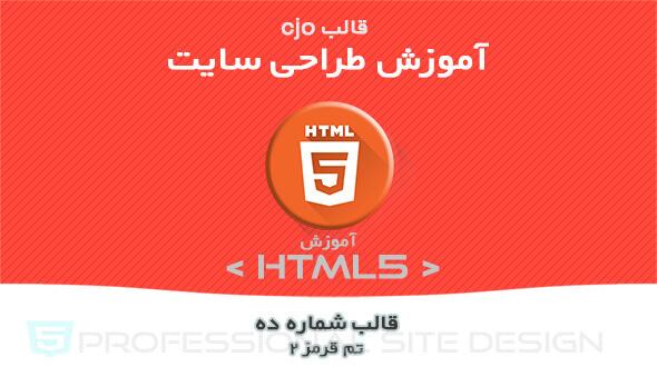 قالب CJO آموزش HTML تم قرمز ۲