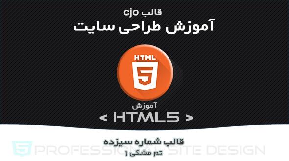 قالب CJO آموزش HTML تم مشکی ۱