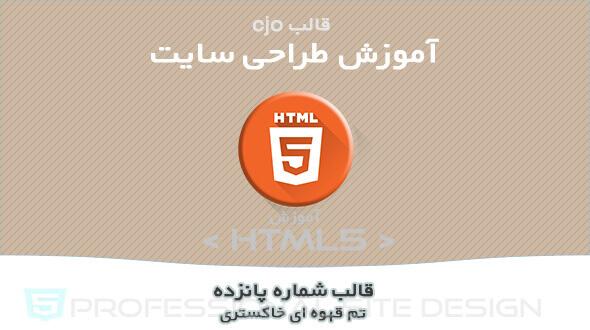 قالب CJO آموزش HTML تم قهوه ای خاکستری