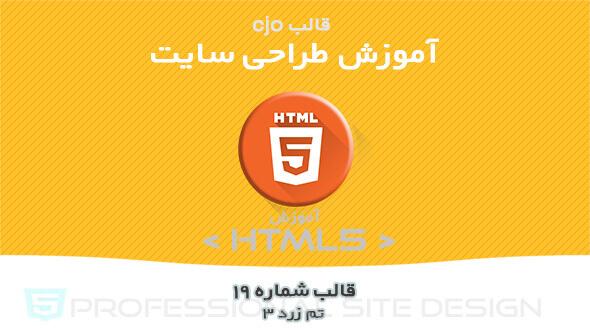 قالب CJO آموزش HTML تم زرد ۳