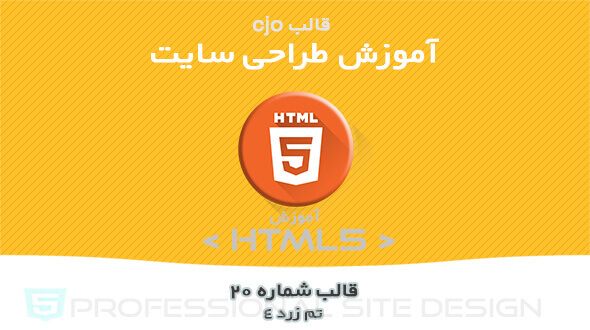 قالب CJO آموزش HTML تم زرد ۴