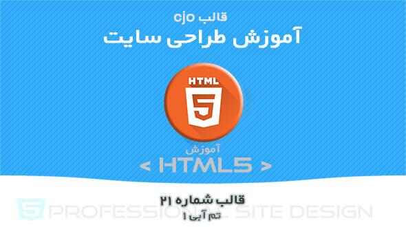 قالب CJO آموزش HTML تم آبی ۱
