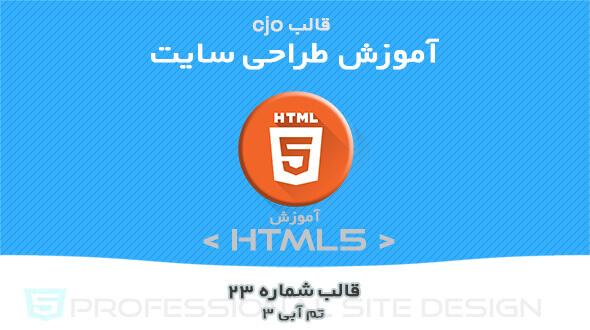 قالب CJO آموزش HTML تم آبی ۳
