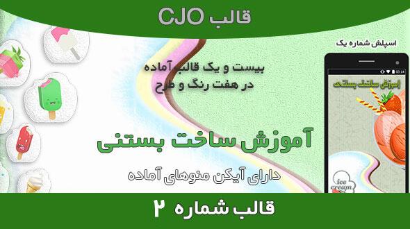 قالب CJO آموزش ساخت بستنی تم سبز