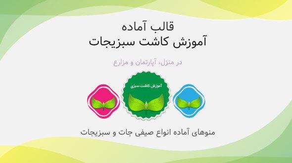 قالب CJO آموزش کاشت سبزیجات