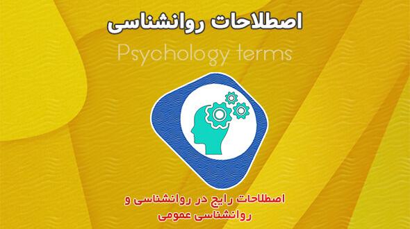 قالب CJO اصطلاحات روانشناسی ۳
