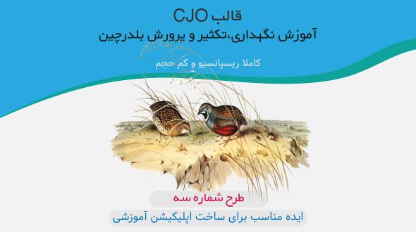 قالب CJO پرورش بلدرچین سه