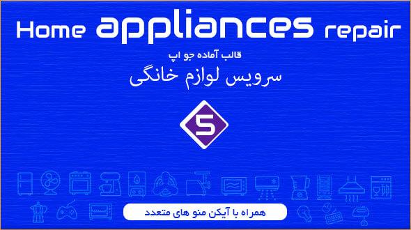 قالب CJO سرویس لوازم خانگی ۵