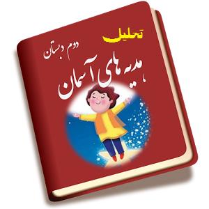 تحلیل کتاب درسی هدیه های آسمانی