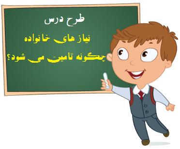 طرح درس نیازهای خانواده چگونه تأمین می شود؟ - مطالعات سوم
