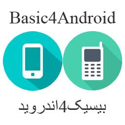 آموزش ساخت لغت نامه کتاب برای موبایل - B4A