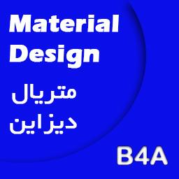 آموزش ساخت متریال دیزاین AppCompat برای موبایل - B4A