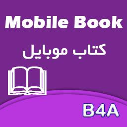 آموزش ساخت کتاب به ساده ترین روش برای موبایل - B4A