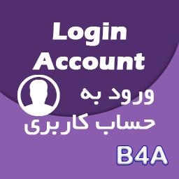 آموزش ساخت حساب کاربری Login برای موبایل دیتابیس آفلاین - B4A