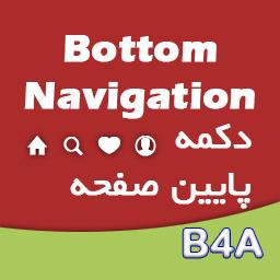 آموزش ساخت Bottom Navigation دکمه های پایین صفحه شبیه اینستاگرام با B4A