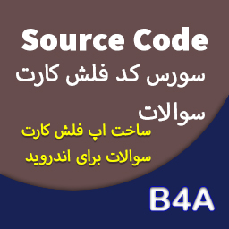 سورس کد ایجاد اپلیکیشن اندروید فلش کارت سوالات - b4a