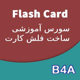 سورس آموزشی ساخت فلش کارت - B4A