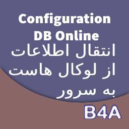 آموزش انتقال اطلاعات پروژه B4A از هاست مجازی (لوکال هاست) به هاست آنلاین در اینترنت