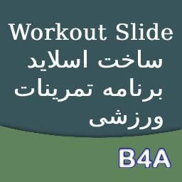 آموزش ساخت اسلاید برنامه حرکات و تمرینات ورزشی درB4A