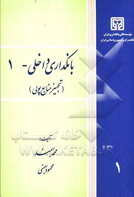 کتاب بانکداری داخلی 1(بهمند - بهمنی)