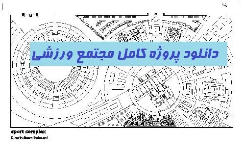 پروژه کامل طراحی معماری مجموعه ورزشی کامل