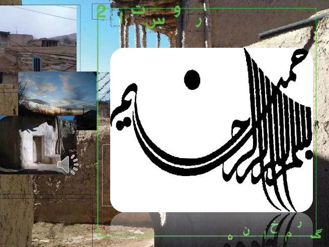 پروژه پاورپوینت روستای گرمخانه از توابع شهرستان خلخال - استان اردبیل