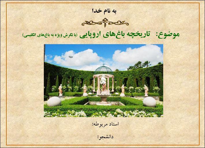 پاورپوینت تحلیل و بررسی باغ های اروپایی از گذشته تا به امروز با نگرش ویژه به باغ های انگلیسی