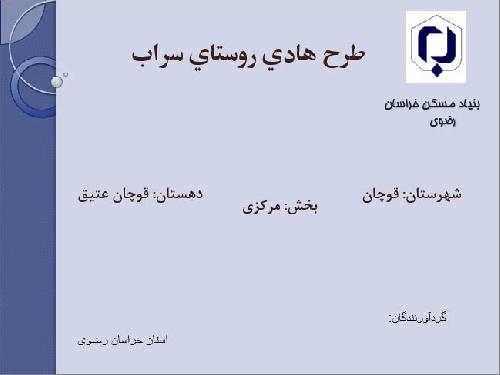 پاور پوینت روستای سراب از توابع شهرستان قوچان ، خراسان رضوی