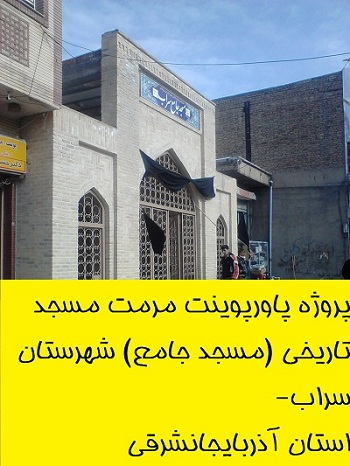 دانلود پاورپوینت مرمت مسجد تاریخی سراب در آذربایجان شرقی