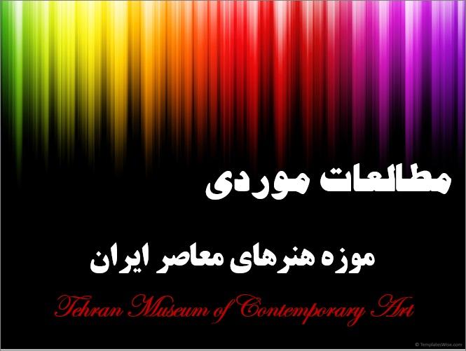 پاورپوینت مطالعات موردی موزه هنرهای معاصر ایران در تهران