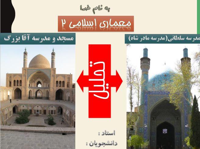 پاورپوینت معماری اسلامی- مدرسه سلطانی ومسجد آقا بزرگ