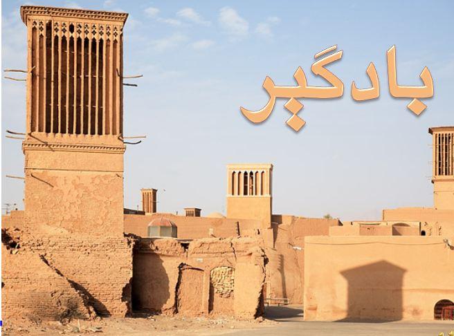 پاورپوینت بادگیر در معماری اسلامی