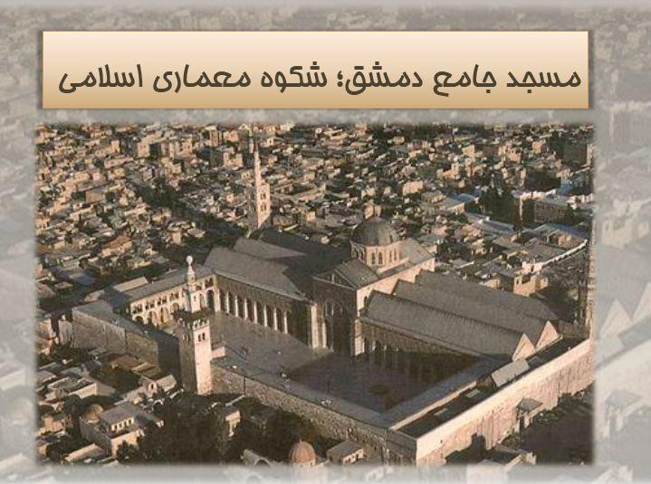 پاورپوینت تحلیل مسجد جامع شهر دمشق