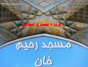 پروژه معماری اسلامی مسجد رحیم خان اصفهان